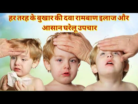 ayurvedic medicine name and natural home remedies for viral fever treatment