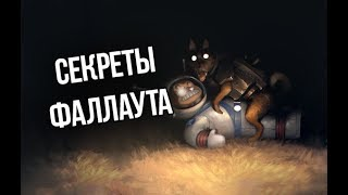 Fallout 4 СЕКРЕТЫ И ТАЙНЫ которые вы пропустили