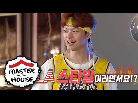 """Yook Sung Jae """"What Do You Think About My Style? It's LA Style~"""" [Master In The House Ep 36]"""