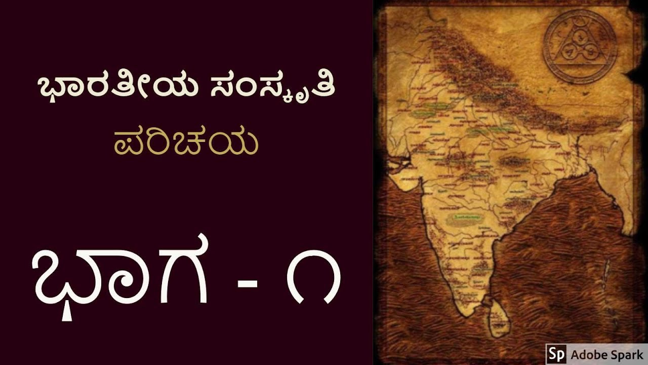 Introduction To Indian Culture Kannada Language Episode 1 Youtube And Tradition Essay In