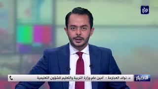وزارة التربية تتحدث عن تعديلات المناهج - (28-10-2019)