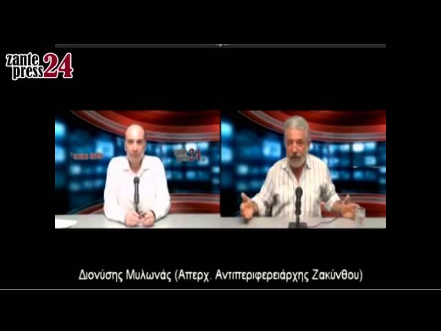 Συνεντευξη Δ..Μυλωνά στο ionian radio-01/09/14