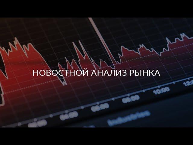 Новостной анализ рынка 2020.02.13