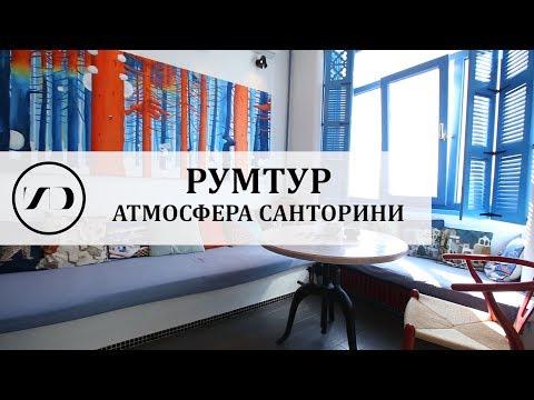 Рум Тур | Греческое настроение в маленькой квартире