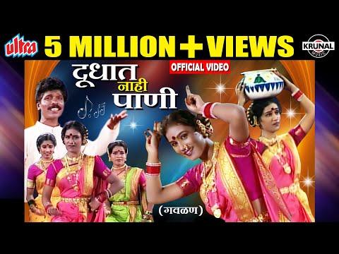 Majhya Dudhat Nahi Pani | Superhit Marathi Lokgeet | Radhe Tuza Kanha | Vijay Sartape