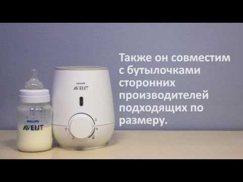Использование подогревателя бутылочек Philips Avent SCF355/00