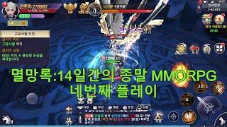 멸망록:14일간의 종말 MMORPG 네번째 플레이 (170랩~177랩 까지) [신규 출시 게임] [4K] screenshot 1
