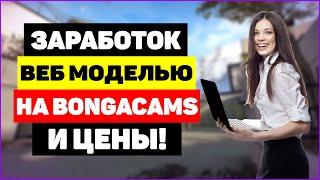 Заработок веб моделью на Bongacams и цены