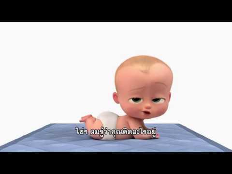 The Boss Baby - Vlog Diapers (ซับไทย)