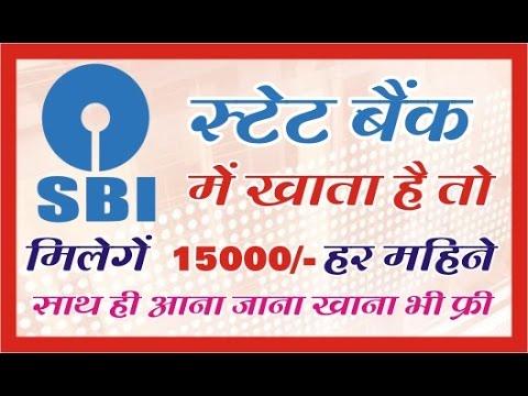 State Bank में खाता है तो मिलेंगे 15000 रुपये महीना, आना जाना और खाना फ्री