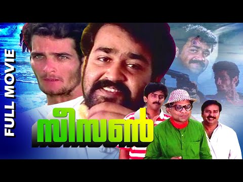 Malayalam Full Movie | Season | Padmarajan Movie | Mohanlal, Jagathi Sreekumar, Thilakan