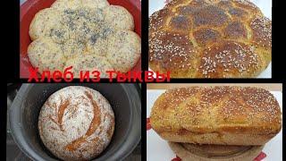 3 разных вида домашнего тыквенного хлеба