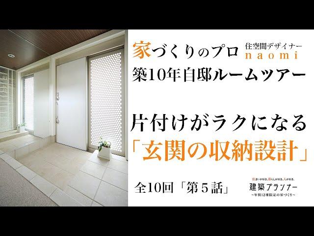 家の片付けもラクになる玄関収納『家づくりのプロの自邸ルームツアー』