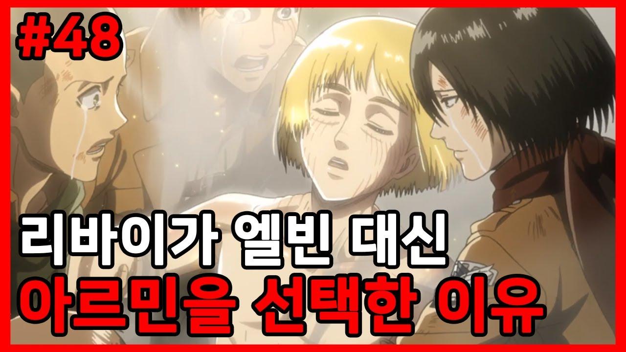 ??? : 아 잠꼬대라고 / 진격의 거인 TMI #48