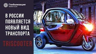 TR SCOOTER. В России появляется новый вид транспорта полезный для бизнеса и жизни. Макеев Дмитрий.