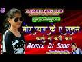 मोर प्यार के ऐ सनम करबे न कभी कम Theth nagpuri remix song