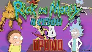 РИК И МОРТИ 4 Сезон ПРОМО и что оно значит? Rick and Morty 4 сезон