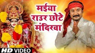 मईया  राउर छोटे मंदिरवा    Choti Muti Mayia    Gopal Rai    Superhit Mata Bhajan 2019