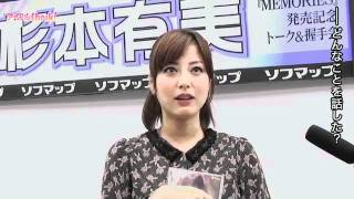 MOVIE Collection [ムビコレ]姉妹サイト「アイドルCheck!」オープン記念! 10月末までの限定動画です。 DVD『杉本有美 MEMORIES』発売記念イベント...