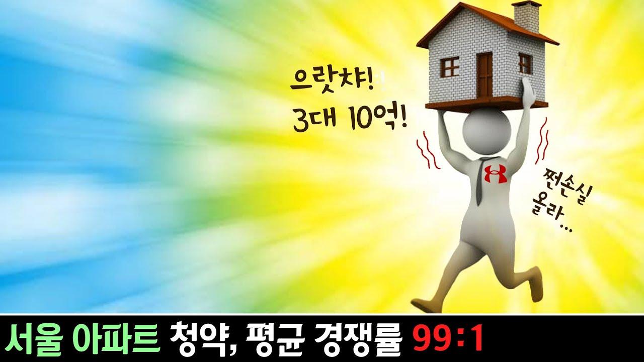 떨리는 서울 아파트 경쟁률 99:1,  '큰 정부' 시대의 도래