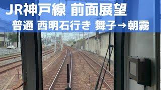 【山陽本線 前面展望】JR神戸線 普通(舞子→朝霧)JR西日本207系