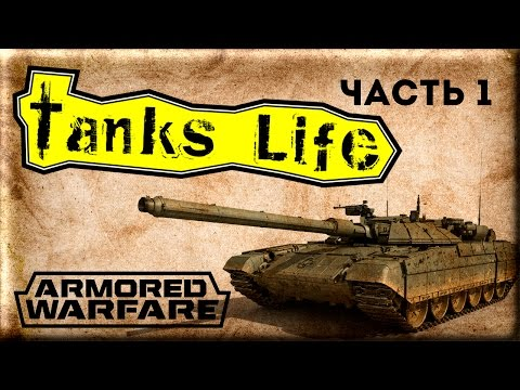 Armored Warfare - проект Армата онлайн игра официальный сайт