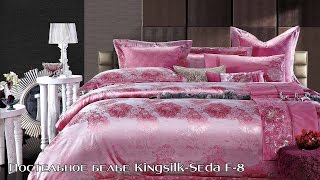 Постельное белье Kingsilk Seda F-8 в интернет-магазине