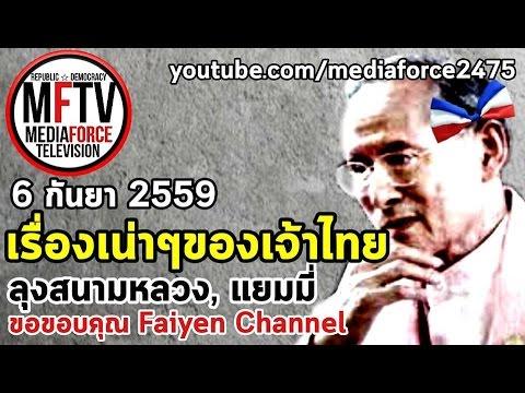 MFTV ลุงสนามหลวง & ดีเจแยมมี่ เรื่องเน่าๆ ของเจ้าไทย 6sep2016