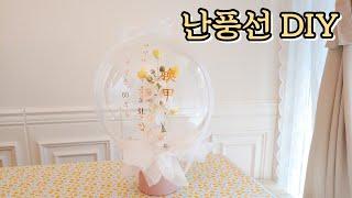 전통 난 꽃풍선 만들기 DIY (Balloon flow…