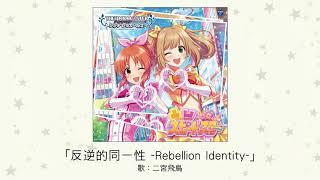 【アイドルマスター】「反逆的同一性 rebellion identity 」 歌:二宮飛鳥