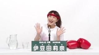 AKB48 49thシングル 選抜総選挙 アピールコメント BNK48 伊豆田莉奈 (Ri...