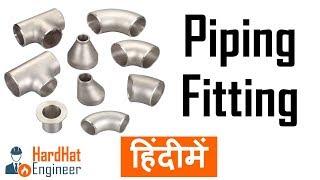 Pipe Fittings In Hindi - 11 Type of Pipe Fittings हिंदी में