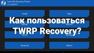 как пользоваться TWRP Recovery?