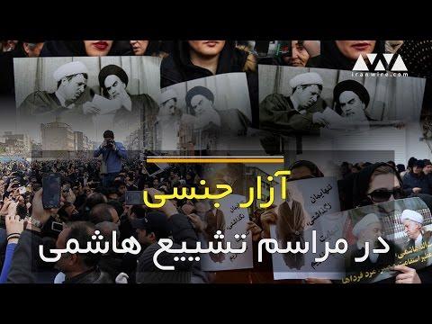 آزارجنسی در مراسم تشییع هاشمی