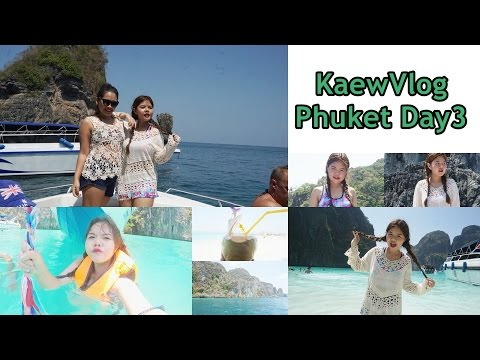 Vlog ภูเก็ต เกาะพีพี กระบี่ เกาะไข่ พังงา ดำน้ำ ทะเลสวย | KaewVlog Phuket Day3