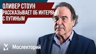 Оливер Стоун рассказывает об интервью с Путиным
