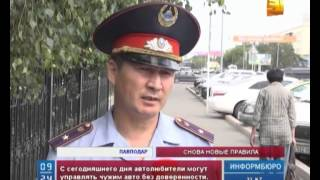 В Казахстане вступили силу  поправки в правила дорожного движения(, 2015-07-13T16:17:18.000Z)