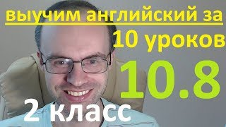АНГЛИЙСКИЙ ЯЗЫК ЗА 10 УРОКОВ 2 КЛАСС УРОКИ АНГЛИЙСКОГО ЯЗЫКА АНГЛИЙСКИЙ ДЛЯ НАЧИНАЮЩИХ УРОК 10 8