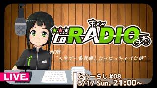 【ラジオ】#とぅーらじ【5月 #08】