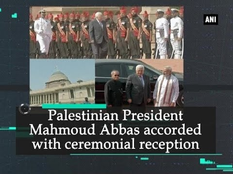 Palestinian President Mahmoud Abbas accorded with ceremonial reception - ANI News