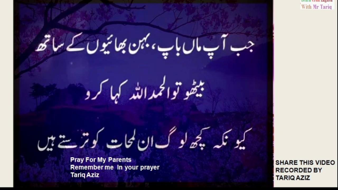 Golden Words In Urdu 11 Sukar Ada Karo Tumhrey Pass Maa Baap Bhai Behan Hai