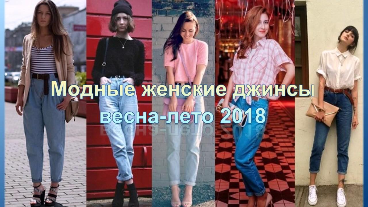 Джинсы 2018 Женские