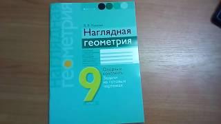 Наглядная геометрия. 9 класс. Аверсэв. 2017.