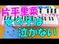 1本指ピアノ【女の子は泣かない】片平里菜 簡単ドレミ楽譜 初心者向け
