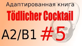 Tödlicher Cocktail (A2/B1). Глава 5 - немецкая адаптированная аудиокнига