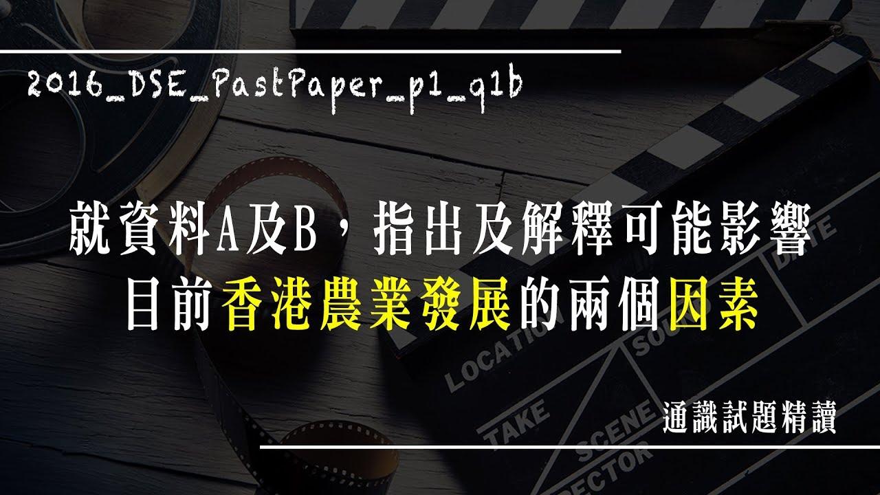通識試題精讀_2016_DSE_Pastpaper_p1_1b(香港農業發展_因素) - YouTube