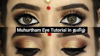 INDIAN BRIDAL GOLDEN EYE MAKEUP TUTORIAL | SOUTH INDIAN BRIDAL MAKEUP | easy eye makeup in tamil