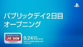 "PlayStation® presents LIVE SHOW ""TGS2017""「パブリックデイ2日目 オー..."