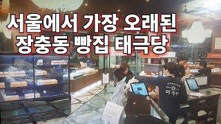 서울에서 가장 오래된 장충동 빵집 태극당 .역사를 본다…
