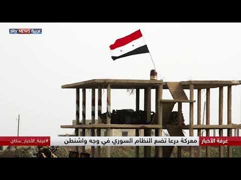 معركة درعا تضع النظام السوري في وجه واشنطن  - نشر قبل 2 ساعة